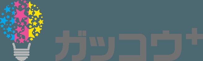 ガッコウ+株式会社
