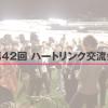 第42回 ハートリンク交流会開催!!
