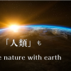 〜「地球」も「人類」もBack to the nature with earth 〜