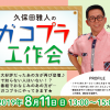 YouTuber久保田雅人さんの講演会をガッコウプラスで開催【久保田さんの思い】