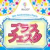 プラスフェスタ 〜 6th Anniversary Party 〜