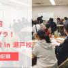 【活動レポート】第14回地方校 in 瀬戸