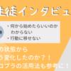 ガコプラ!生徒インタビュー(2)