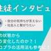 ガコプラ!生徒インタビュー第6弾! 〜評判やいかに!?〜