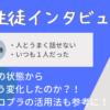 ガコプラ!生徒インタビュー第7弾! 〜評判やいかに!?〜