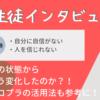ガコプラ!生徒インタビュー第8弾! 〜評判やいかに!?〜