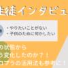 ガコプラ!生徒インタビュー第12弾! 〜評判やいかに!?〜